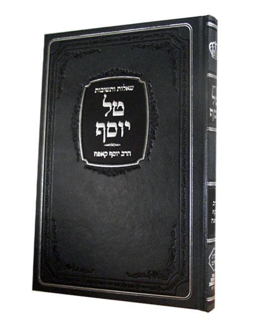 טל חיים הרב שמואל טל והרב יוסף קאפח